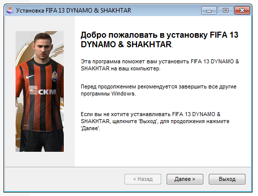 Патч для FIFA 13, который добавит в игру две лучшие украинские команды - Ди